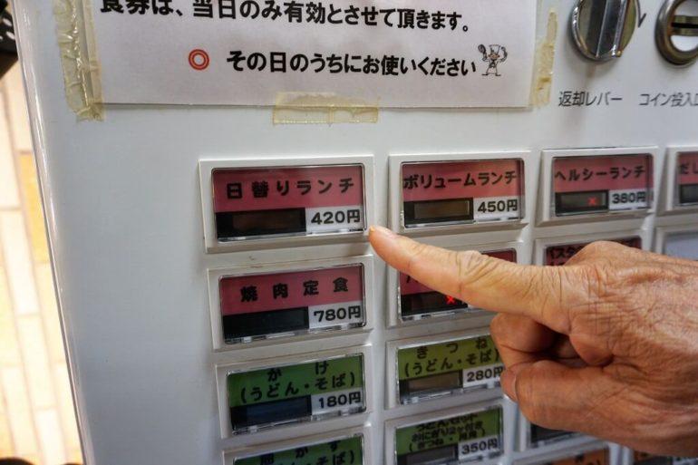 university vending machine